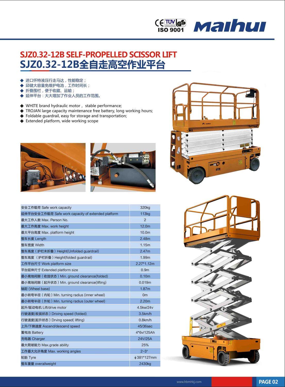 SJZ0.32-12B全自走高空作业平台5.jpg